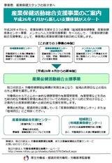 産業保健活動総合支援事業_201404