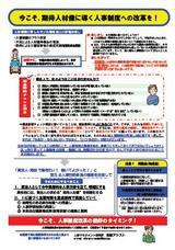 fukushi_jinjiseido_kaikaku_0911
