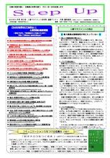 newsletter_201608