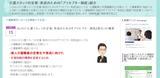 blog_kaigo-preceptor