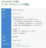 AM-天王寺_20181103