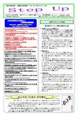 newsletter_201803
