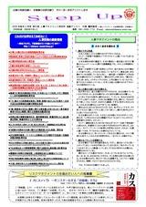 newsletter_202001