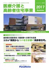 panahome_agefreenews_2017summer