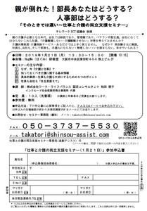 「両立させる仕事と介護」セミナー_案内ちらし_20181213