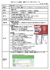 takatori_profile_201501