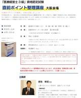 医療経営士3級対策講座-大阪_20190119