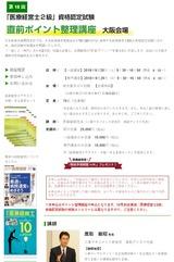 医療経営士2級対策講座(大阪)_20190928-29
