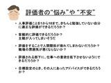 """評価者の""""悩み""""や """"不安"""""""