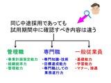 試用期間(2)