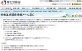 労働基準関係情報メール窓口