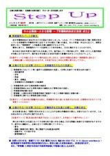 newsletter_201208-2