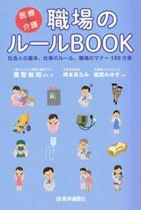職場のルールBOOK