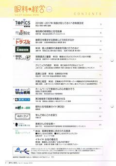 眼科と経営_No141_contents