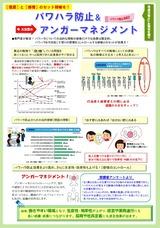 パワハラ防止&アンガーマネジメント研修_チラシ