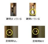 窓の施錠状態チェック