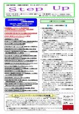 newsletter201807