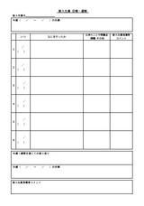 新入社員_日報・週報