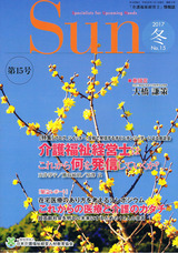 Sun_2017-winter_No-15