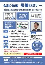 大阪府社協 R02 労働セミナー