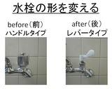 水栓の形をレバータイプに変える改善