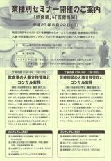 業種別セミナー_20110522