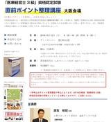 医療経営士3級試験対策