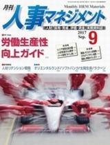 月刊人事マネジメント 1709