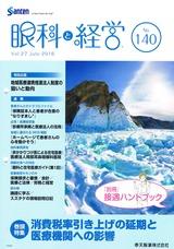 参天製薬「眼科と経営」140号