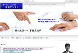 fukushi_homepage