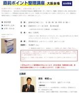 医療経営士3級認定試験直前ポイント整理講座(大阪)追加_20190216
