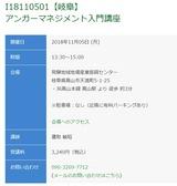 AM-岐阜高山_20181105