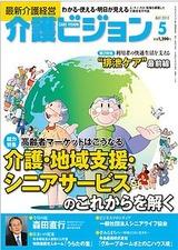 介護ビジョン_2013年05月号