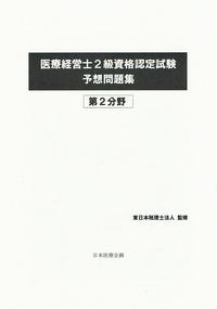 医療経営士2級予想問題集_第2分野_20170524