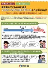 育児介護休業法改正_201710-