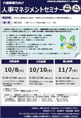 岐阜県事業_人事マネジメントセミナー2019