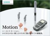 motion_news_img