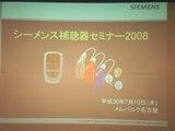 シーメンスセミナー2008