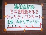 第20回NPOミニ里親会お年玉チャリティーコンサート