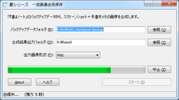 KakuManager_Win7