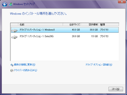 Windows8InstallPartition