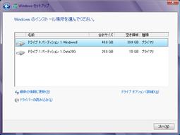 Windows8InstallPartition