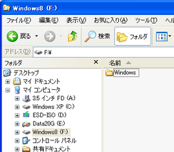 WindowsFolder