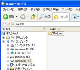 WindowsFolder