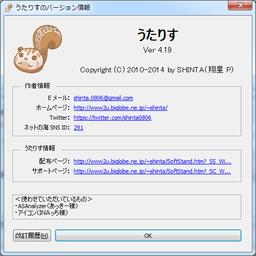 うたりす_Ver419