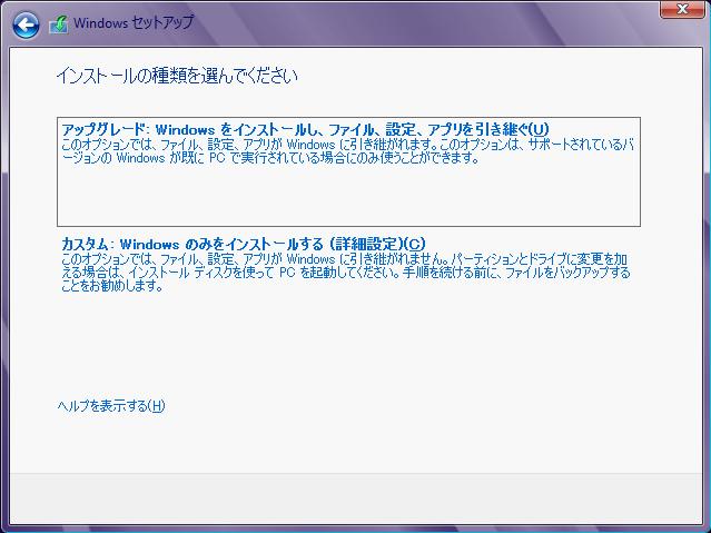 Windows8 無印 から Windows8 Pro へのアップグ …