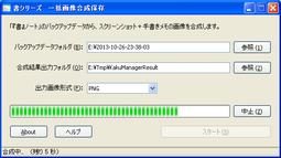 KakuManager_WinXP