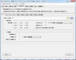 ニコカラメーカー字幕位置設定