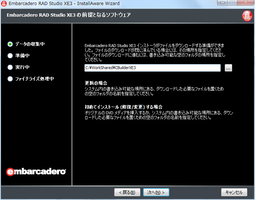 CBuilderXE3DownloadFolder