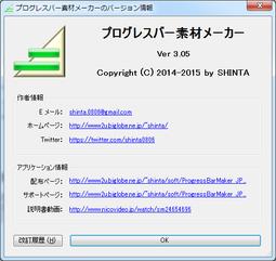 プログレスバー素材メーカー_Ver305